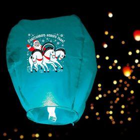 """Небесный фонарик """"Счастливого Нового Года!"""", цвета МИКС"""