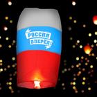 """Небесный фонарик """"Россия, вперед!"""", триколор"""