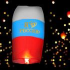 """Небесный фонарик """"Я люблю Россию"""" , триколор"""