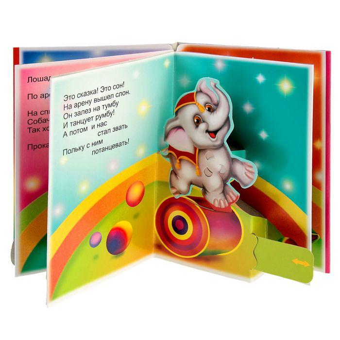 Детские книги с движущимися картинками