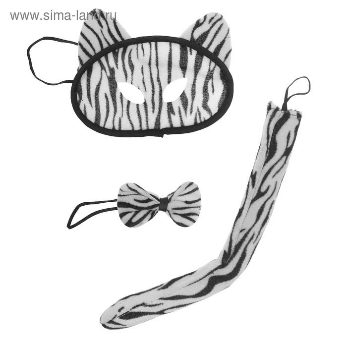 Карнавальный набор кошка окрас зебры 3 предмета (маска, бант, хвост) 48*29