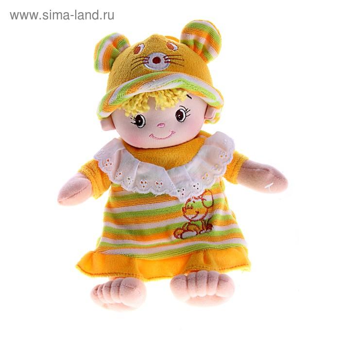 """Мягкая игрушка кукла-пупс в желтом """"Девочка мышка"""""""