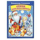 "Книжка-картон 160х220 мм, ""Стихи для Деда Мороза"""