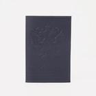 Обложка для паспорта 9,5*0,5*13,5, герб, флотер синий