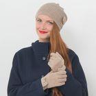"""Набор женский демисезонный """"Афелия"""" (перчатки, шапка), размер 54-56, цвет золото"""
