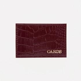 Футляр для карточек 9,5*0,1*6см, скат бордовый