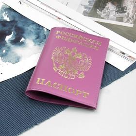 Обложка для паспорта, тиснение фольга, герб, гладкий, цвет сиреневый