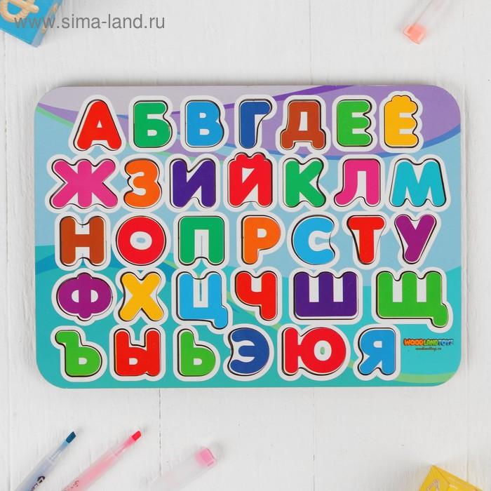 "Рамка вкладыш ""Алфавит 3"" окрашенная"