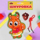 """Шнуровка фигурная """"Белочка"""""""