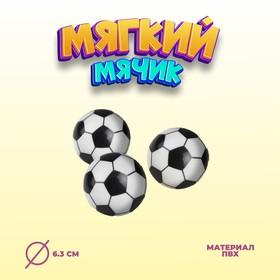 Мягкий мяч 'Футбол' Ош
