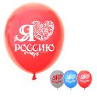 """Шар воздушный """"Я люблю Россию"""", 10"""", набор 50 шт."""