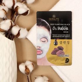 Черная пузырьковая маска для лица Skinlite «Вулканический пепел», 20 г
