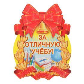 Медаль 'За отличную учебу!' красная лента Ош