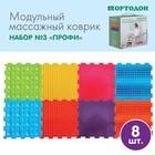 Детский массажный коврик «Орто», набор № 3, МИКС