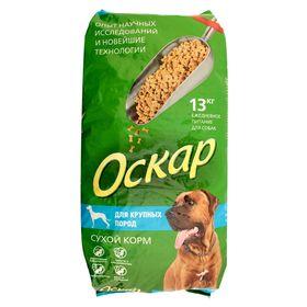 """Сухой корм """"Оскар"""" для  собак крупных пород, 13 кг"""