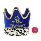 """Карнавальная корона """"Королевич"""", цвет синий"""