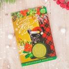 """Открытка с шоколадной монетой """"Счастливого нового года"""""""
