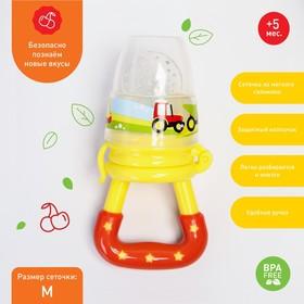 Ниблер «Наше сокровище», с силиконовой сеточкой, цвет жёлтый/оранжевый Ош