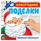 """Книжка-аппликация """"Новогодние поделки"""" 200*200 мм, 20 стр."""