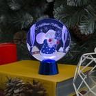 "Подставка с динамикой ""Дед Мороз"" (батарейки в комплекте), 11,5 см, 2 LED, БЕЛЫЙ"