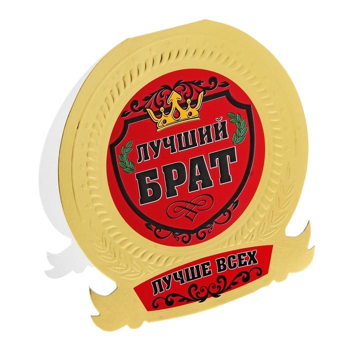 """Открытка-медаль с конвертом """"Лучший брат"""""""