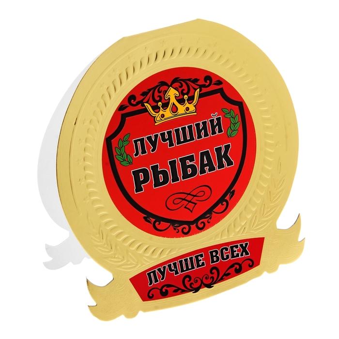 """Открытка-медаль с конвертом """"Лучший рыбак"""""""