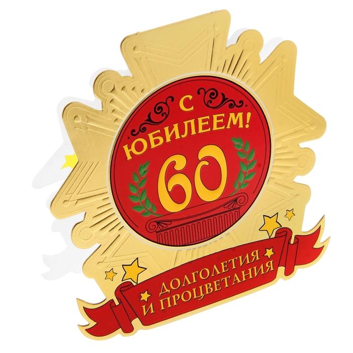 """Открытка-медаль с конвертом """"С юбилеем 60"""""""