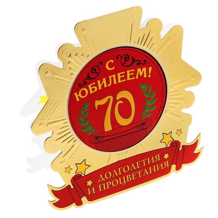 """Открытка-медаль с конвертом """"С юбилеем 70"""""""