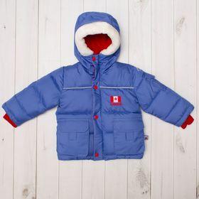 Куртка-пуховик детская 'Канада' , рост 122, цвет лаванда 5 вида 06 Ош