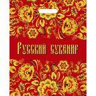 """Пакет """"Русский сувенир NEW"""", полиэтиленовый с вырубной ручкой, 47,5х39 см, 60 мкм"""