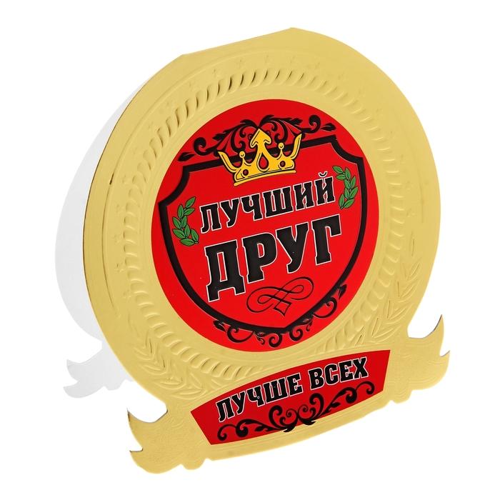 """Открытка-медаль с конвертом """"Лучший друг"""""""