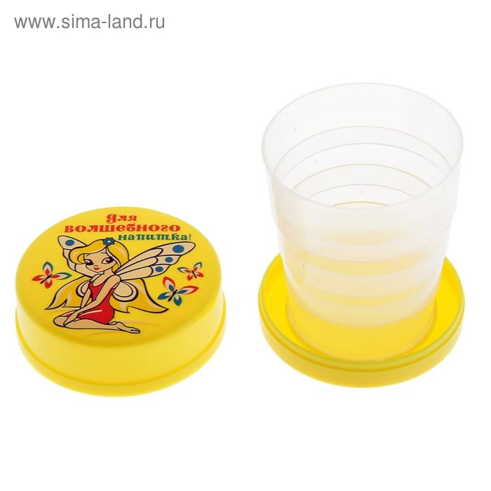 """Стакан складной """"Для волшебного напитка!"""", цвета МИКС"""