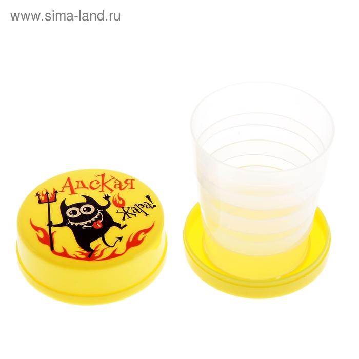 "Стакан складной ""Адская жара!"", цвета МИКС"
