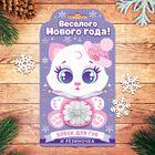 """Блеск для губ детский с открыткой """"Веселого Нового Года!""""+ резинка для волос"""