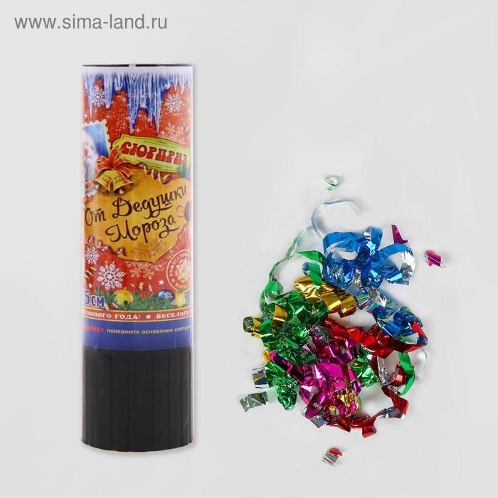 """Хлопушка поворотная """"Сюрприз от дедушки мороза!"""", 15 см, конфетти + фольга серпантин"""