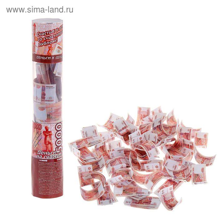 """Хлопушка поворотная """"Деньги на счастье"""" рубли прозрачная 24 см"""