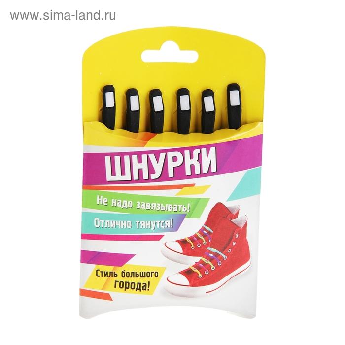 Резиновые шнурки, набор 6 шт., цвет чёрный