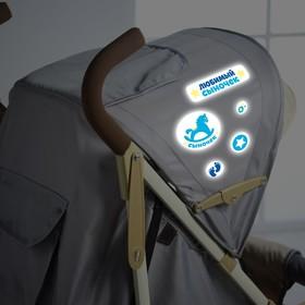 Наклейки светоотражающие на коляску «Любимый сыночек» (набор)