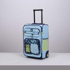Чемодан малый, 20', 32 л, 1 отдел, 4 наружных кармана, 2 колеса, цвет голубой Ош