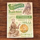 """Открытка с подвеской """"Челябинск"""" (ящерка), 8 х 11 см"""
