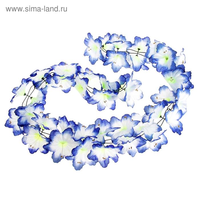 """Гавайская гирлянда """"Лилия"""", цвет бело-голубой"""