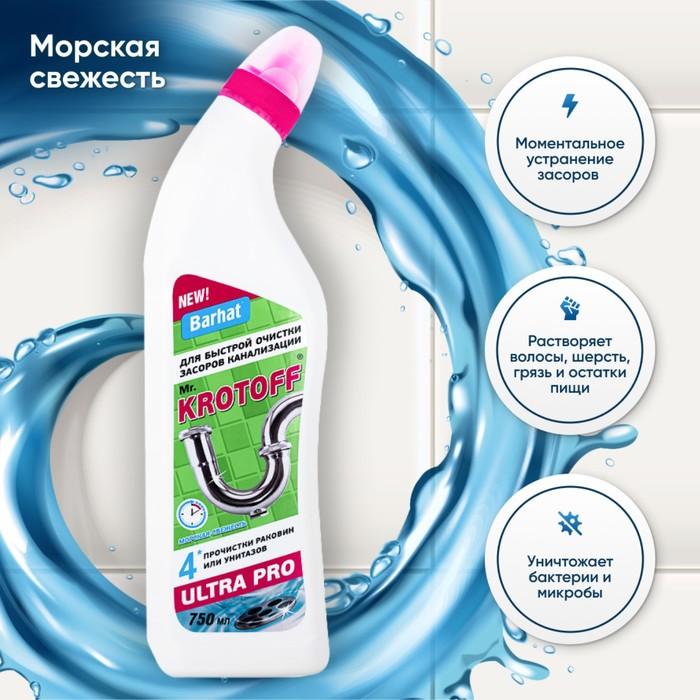 """Средство для очистки канализационных труб Ultra Barhat """"Крот"""", морская свежесть, 750 г"""