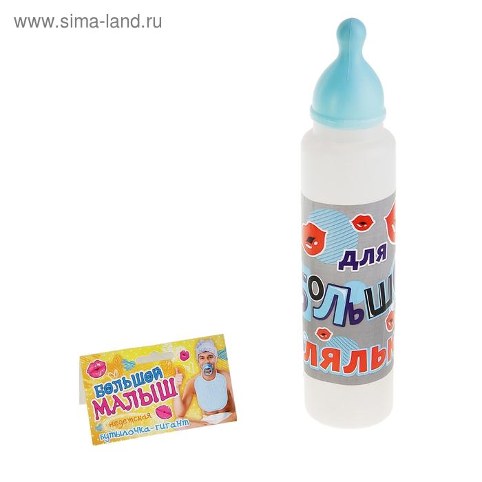 "Бутылка младенца гигант ""Для большой Ляльки"""