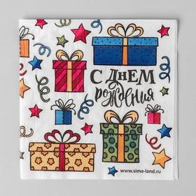 """Cалфетки """"С Днем Рождения""""подарки 25*25см (набор 20 шт)"""