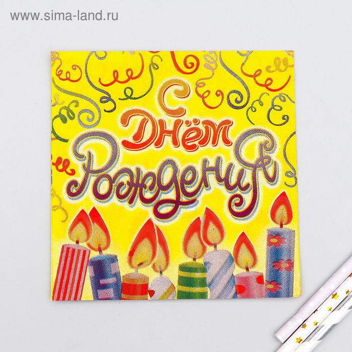 """Набор бумажных салфеток """"С Днем рождения!"""" свечи (20 шт.)"""
