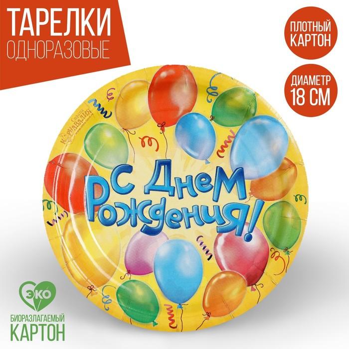 """Набор бумажных тарелок """"С Днем Рождения!"""" (6 шт.), 18 см"""