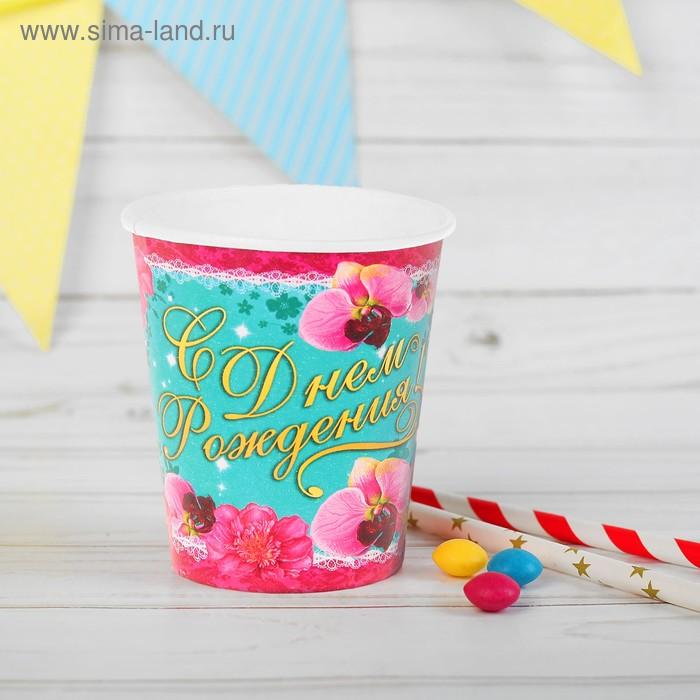 """Набор бумажных стаканов """"С Днем рождения!"""", 225 мл (6 шт.)"""
