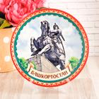 "Тарелка с сублимацией ""Башкортостан. Салават Юлаев"""