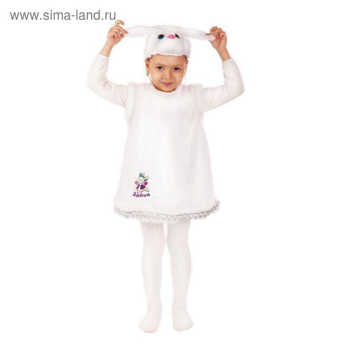"""Карнавальный костюм """"Зайка"""" белый, 2 предмета: шапка, сарафан, 3-6 лет, рост 104-120 см"""