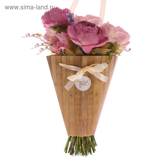 Сумочка для цветов «От всей души», 25 х 26,5 см.